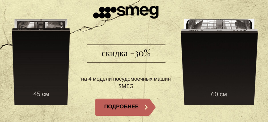 -30% на 4-е посудомоечные машины SMEG